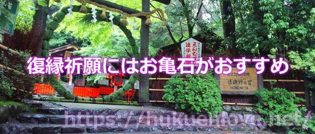 野宮神社(ののみや神社)の復縁祈願にはお亀石がおすすめ
