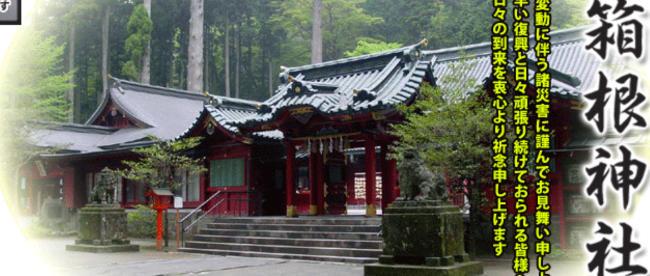 箱根神社九頭龍神社は必ずセットでお参り