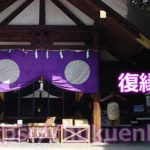 関東で有名な復縁神社3選!東京大神宮や神田明神、箱根神社についての解説