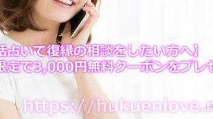 【電話占いで復縁の相談をしたい方へ】期間限定で3,000円無料になるクーポンをゲットする方法
